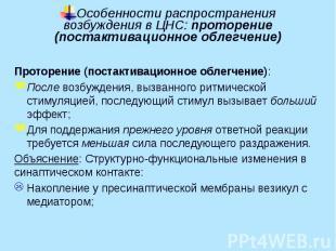 Особенности распространения возбуждения в ЦНС: проторение (постактивационное обл