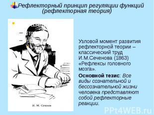 Рефлекторный принцип регуляции функций (рефлекторная теория) Узловой момент разв