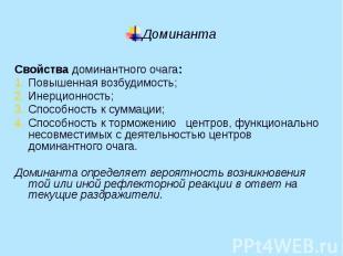 Доминанта Свойства доминантного очага: Повышенная возбудимость; Инерционность; С