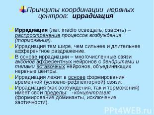 Принципы координации нервных центров: иррадиация Иррадиация (лат. irradio освеща