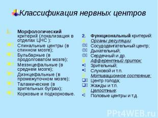 Классификация нервных центров Морфологический критерий (локализация в отделах ЦН