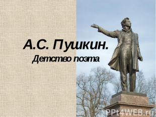 А.С. Пушкин. Детство поэта