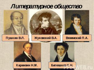 Литературное общество