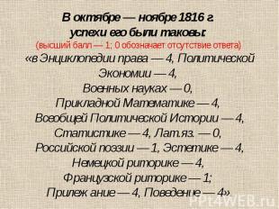 В октябре — ноябре 1816 г. успехи его были таковы: (высший балл — 1; 0 обозначае