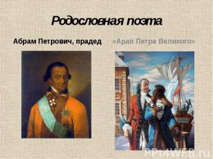Родословная поэта Абрам Петрович, прадед