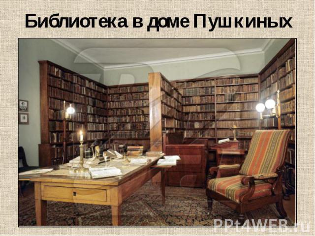 Библиотека в доме Пушкиных