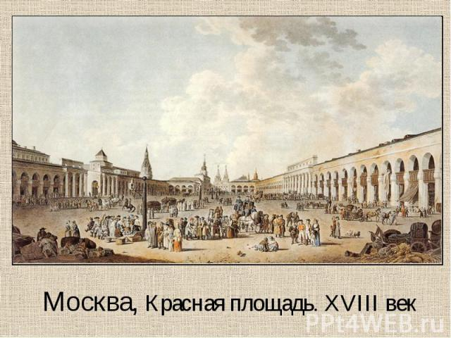 Москва, Красная площадь. XVIII век