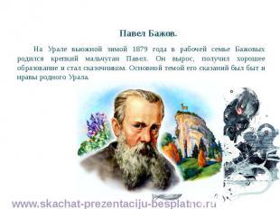 Павел Бажов. Павел Бажов. На Урале вьюжной зимой 1879 года в рабочей семье Бажов