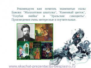 """Рекомендуем вам почитать знаменитые сказы Бажова: """"Малахитовая шкатулка&quo"""
