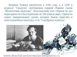 """Впервые Бажова напечатали в 1936 году, а в 1939 в журнале """"Сведлгиз"""" о"""