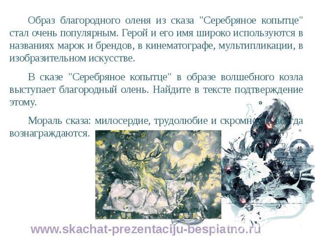 """Образ благородного оленя из сказа """"Серебряное копытце"""" стал очень популярным. Герой и его имя широко используются в названиях марок и брендов, в кинематографе, мультипликации, в изобразительном искусстве. Образ благородного оленя из сказа …"""