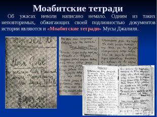 Моабитские тетради