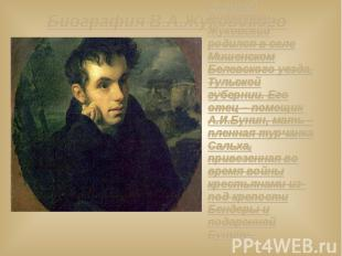 Биография В.А.Жуковского Василий Андреевич Жуковский родился в селе Мишенском Бе