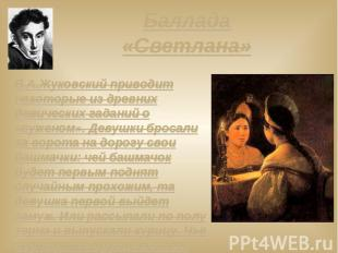 Баллада «Светлана» В.А.Жуковский приводит некоторые из древних девических гадани