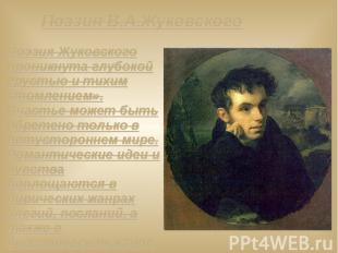 Поэзия В.А.Жуковского Поэзия Жуковского проникнута глубокой грустью и тихим «том