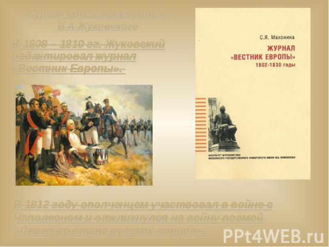 Журнал «Вестник Европы». В.А.Жуковского В 1808 – 1810 гг. Жуковский редактировал журнал «Вестник Европы».