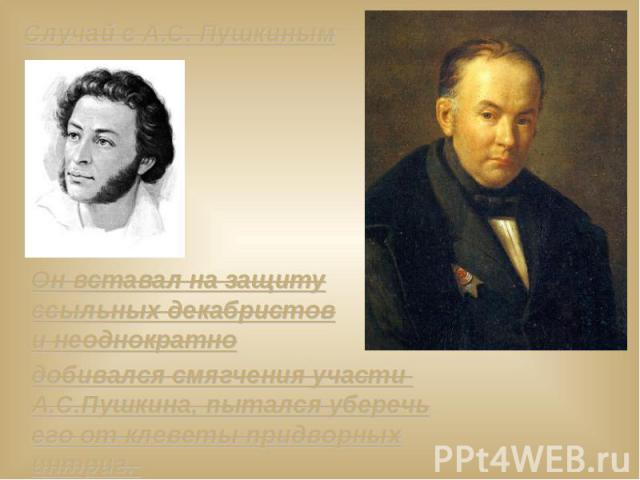 Случай с А.С. Пушкиным