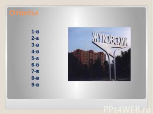 Ответы 1-в 2-а 3-в 4-в 5-а 6-б 7-в 8-в 9-в