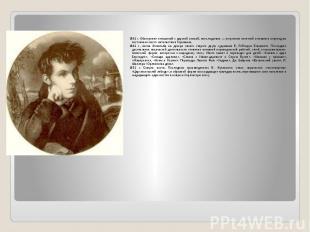 1841 г. Обострение отношений с царской семьей, как следствие — получение почетно