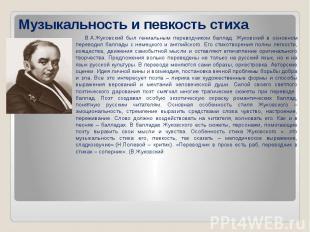 Музыкальность и певкость стиха В.А.Жуковский был гениальным переводчиком баллад.