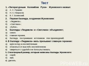 Тест 1. «Литературным Коломбом Руси» Жуковского назвал: а) А. С. Пушкин; б) Н. А