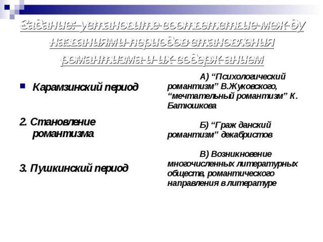 Карамзинский период 2. Становление романтизма 3. Пушкинский период