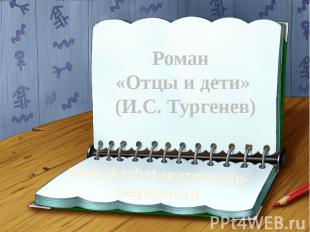 Роман «Отцы и дети» (И.С. Тургенев)