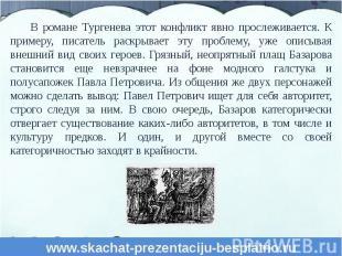 В романе Тургенева этот конфликт явно прослеживается. К примеру, писатель раскры