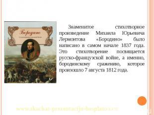 Знаменитое стихотворное произведение Михаила Юрьевича Лермонтова «Бородино» было