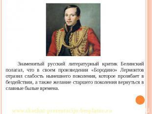 Знаменитый русский литературный критик Белинский полагал, что в своем произведен