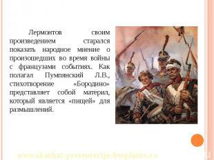 Лермонтов своим произведением старался показать народное мнение о произошедших в