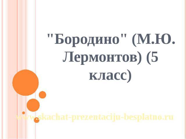 """""""Бородино"""" (М.Ю. Лермонтов) (5 класс)"""