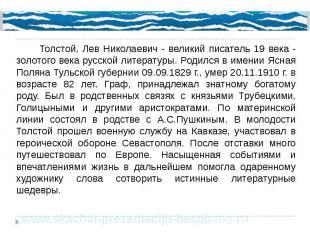 Толстой, Лев Николаевич - великий писатель 19 века - золотого века русской литер