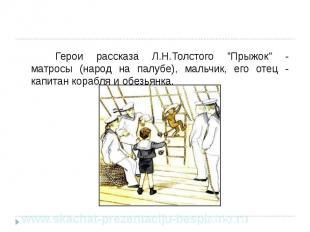 """Герои рассказа Л.Н.Толстого """"Прыжок"""" - матросы (народ на палубе), маль"""