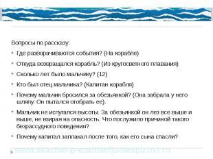 Вопросы по рассказу: Вопросы по рассказу: Где разворачиваются события? (На кораб