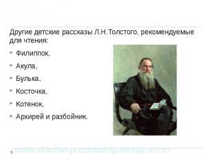 Другие детские рассказы Л.Н.Толстого, рекомендуемые для чтения: Другие детские р