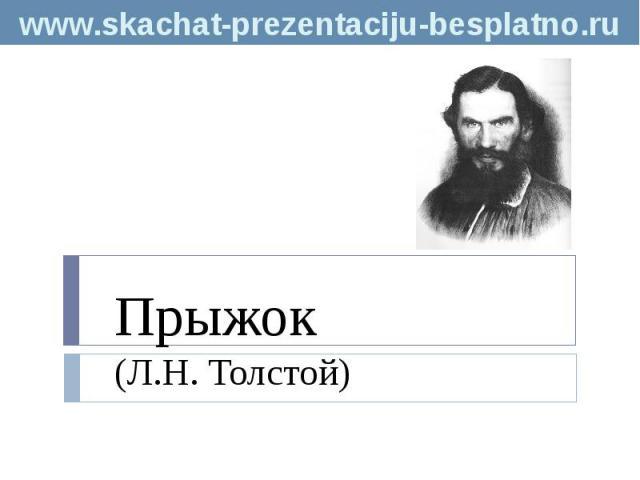 Прыжок (Л.Н. Толстой)