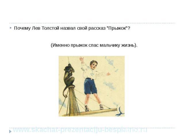 """Почему Лев Толстой назвал свой рассказ """"Прыжок""""? Почему Лев Толстой назвал свой рассказ """"Прыжок""""? (Именно прыжок спас мальчику жизнь)."""