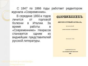 С 1847 по 1866 годы работает редактором журнала «Современник». С 1847 по 1866 го