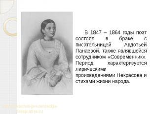 В 1847 – 1864 годы поэт состоял в браке с писательницей Авдотьей Панаевой, также