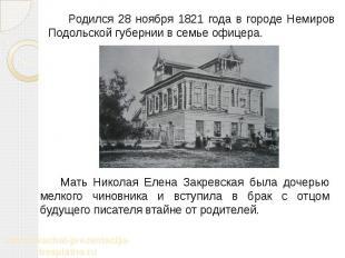 Мать Николая Елена Закревская была дочерью мелкого чиновника и вступила в брак с