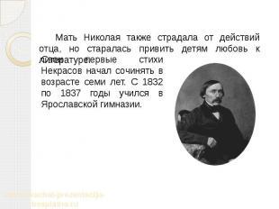 Мать Николая также страдала от действий отца, но старалась привить детям любовь