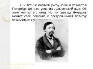 В 17 лет, не окончив учебу, юноша уезжает в Петербург для поступления в дворянск