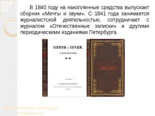 В 1840 году на накопленные средства выпускает сборник «Мечты и звуки». С 1841 го