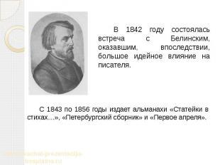 С 1843 по 1856 годы издает альманахи «Статейки в стихах…», «Петербургский сборни