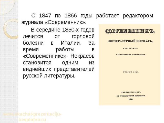 С 1847 по 1866 годы работает редактором журнала «Современник». С 1847 по 1866 годы работает редактором журнала «Современник».