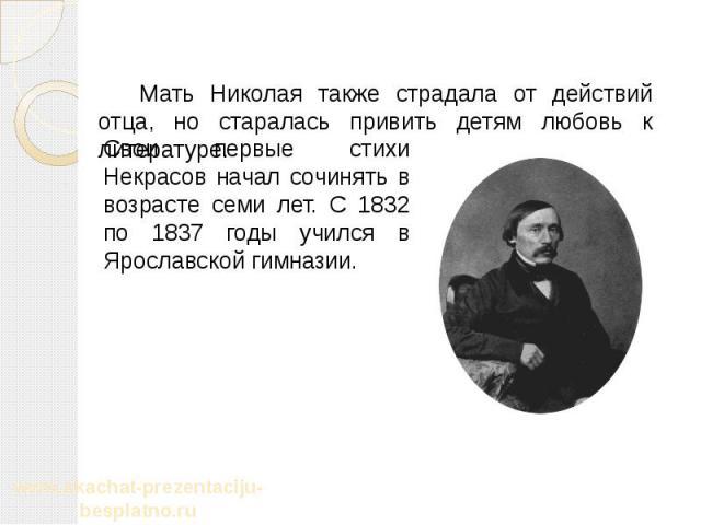 Мать Николая также страдала от действий отца, но старалась привить детям любовь к литературе. Мать Николая также страдала от действий отца, но старалась привить детям любовь к литературе.