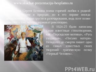 Поэзия Сергея Есенина полна горячей любви к родной земле, к людям и природе, но