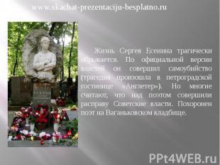 Жизнь Сергея Есенина трагически обрывается. По официальной версии властей он сов