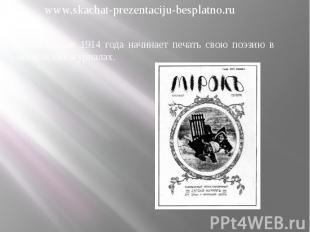В начале 1914 года начинает печать свою поэзию в московских журналах. В начале 1